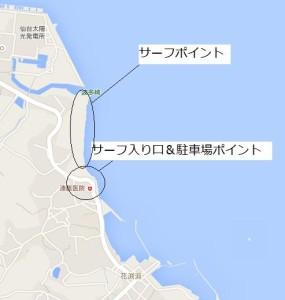七ヶ浜サーフ3