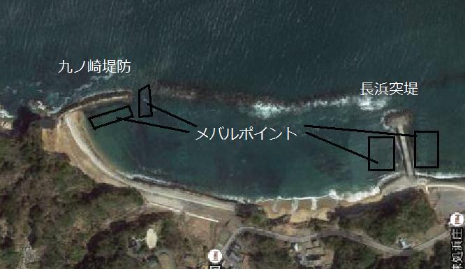 茨城釣り情報【九ノ崎堤防&長浜突堤】尺メバルポイント!!